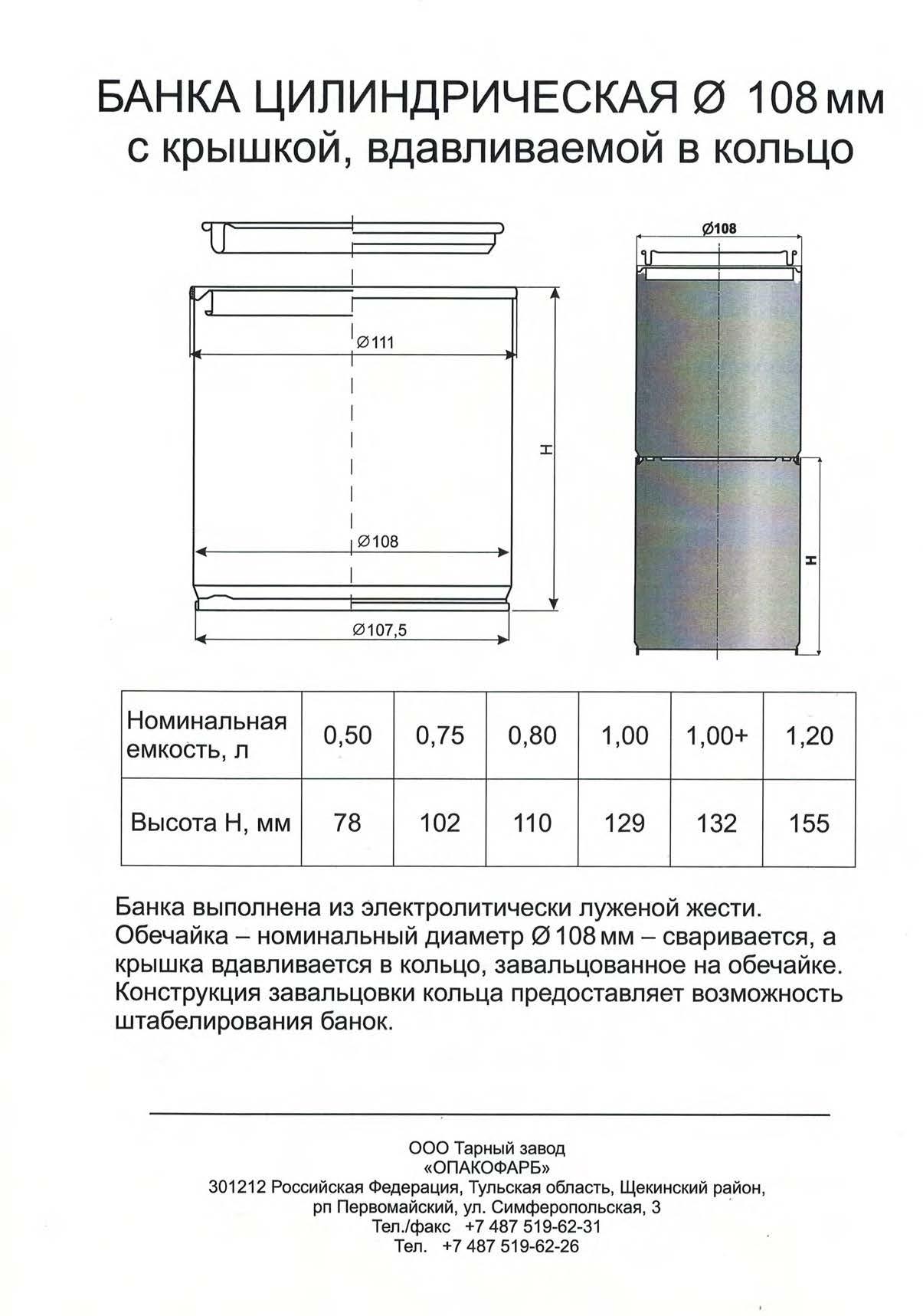 Banka 108_ vdavlivaemoe_koltso