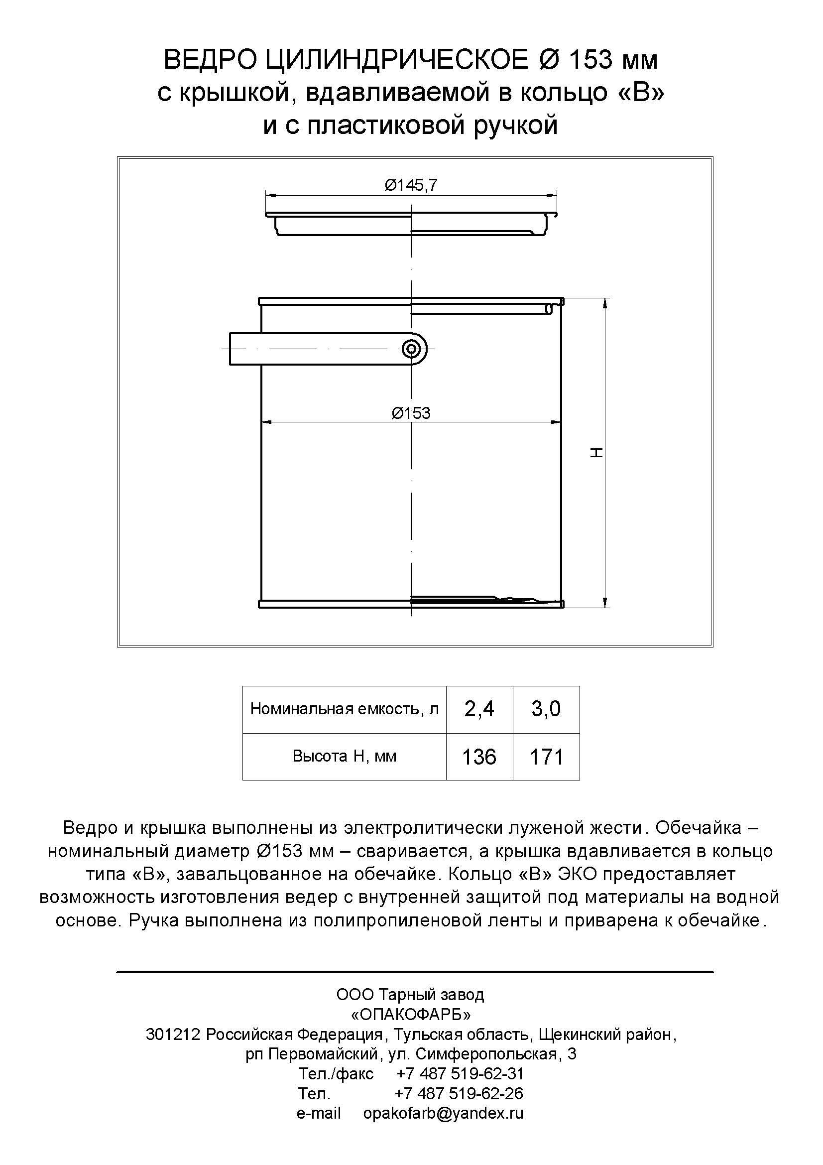 Vedro cylindryczne 153 typ ER