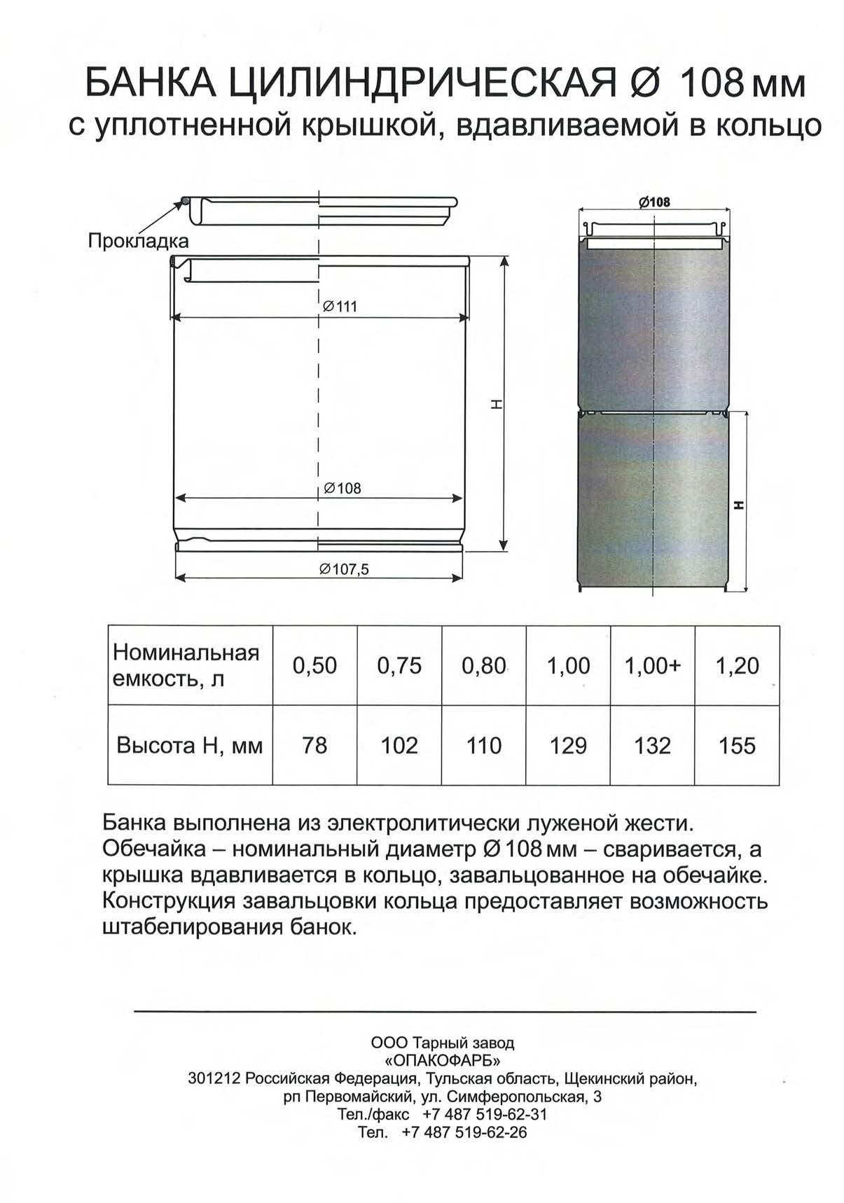 Banka 108_ vdavlivaemoe_koltso_germetic