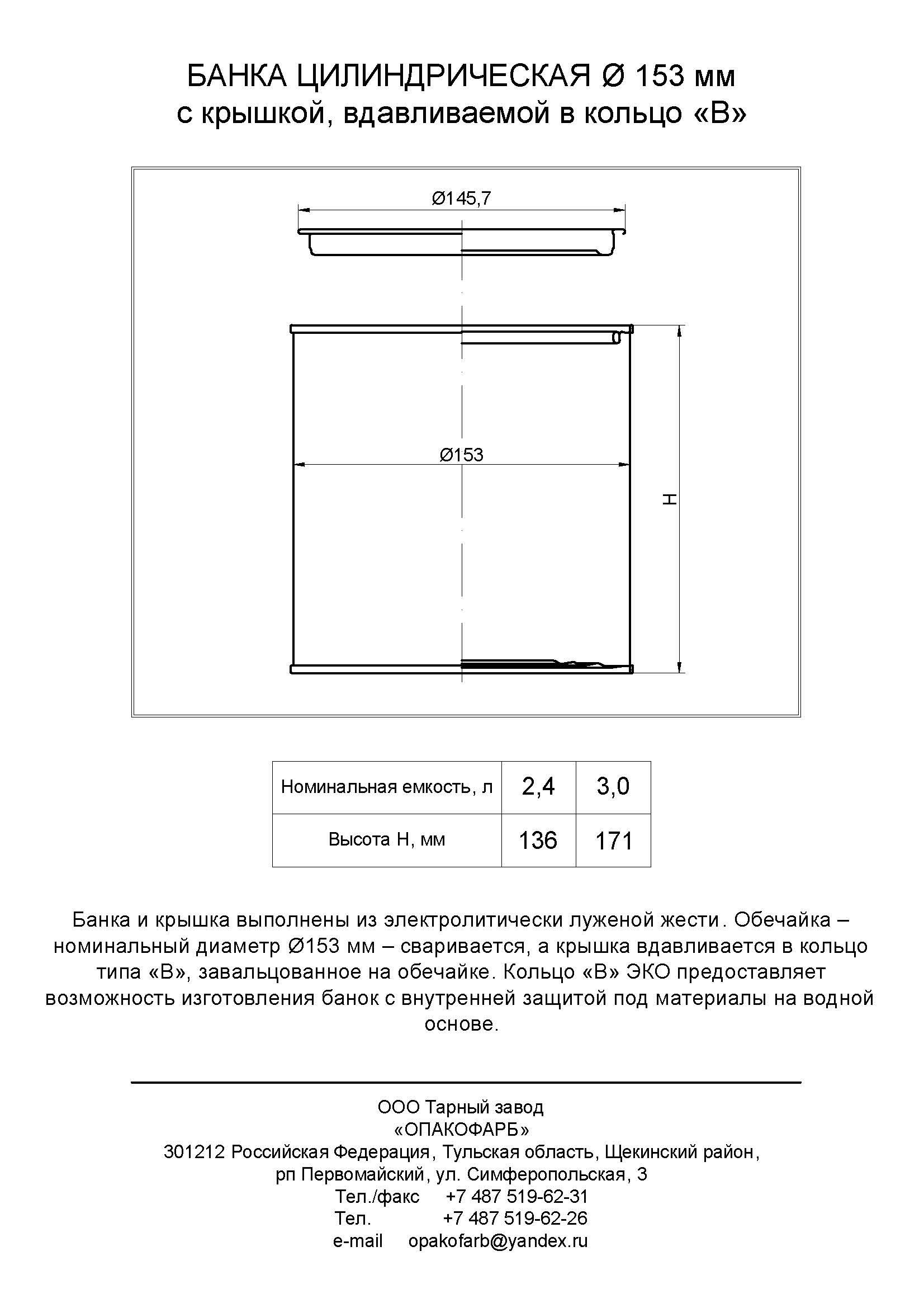 Banka cylindryczne 153 typ ER