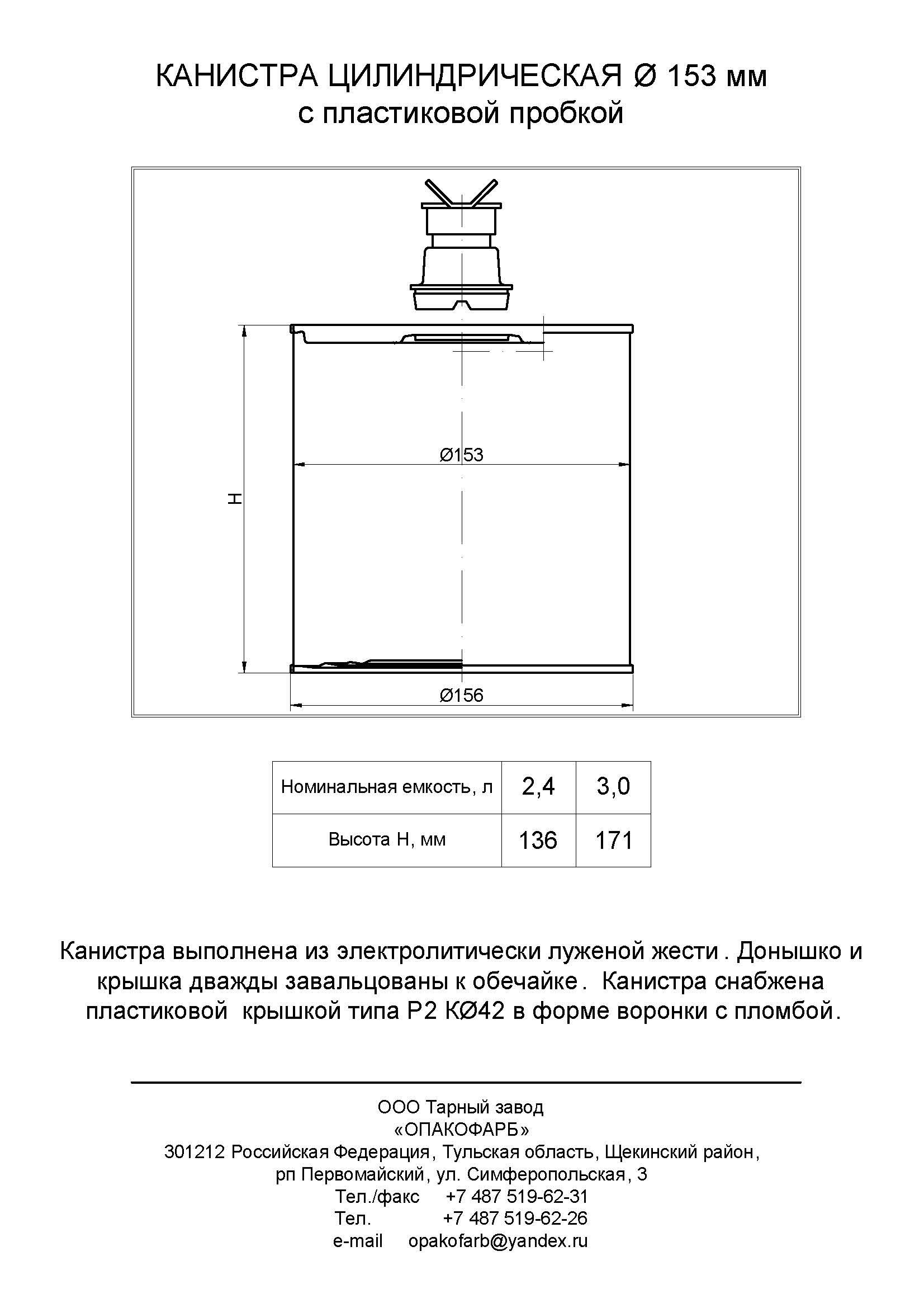 Kanister cylindryczny KCR 153