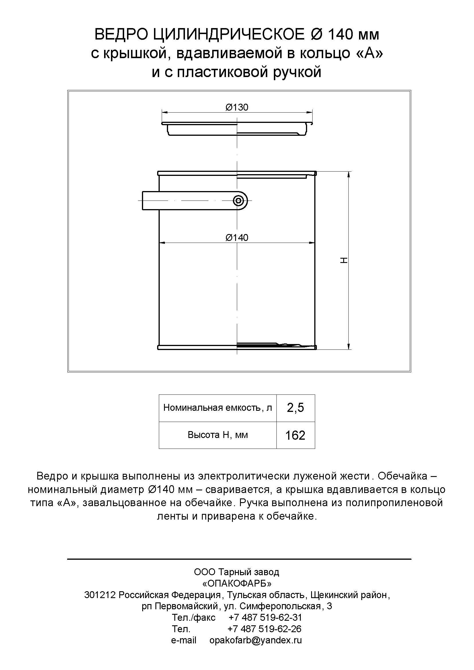 Vedro cylindryczne 140R